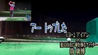 インプレス UD+2 アイアン×筒康博【クラブ試打 三者三様】