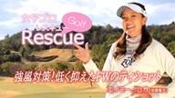 強風対策!低く抑えたFWのティショット エイミー・コガ【女子プロ・ゴルフレスキュー】