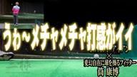 TW747 P アイアン×筒康博【クラブ試打 三者三様】