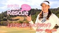 左足下がりは傾斜に沿ってブラッシング♪ エイミー・コガ【女子プロ・ゴルフレスキュー】