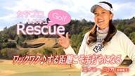 ワックワク♪する距離ほど手打ちになる エイミー・コガ【女子プロ・ゴルフレスキュー】