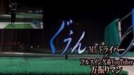M5 ドライバー×万振りマン【クラブ試打 三者三様】