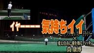 エピック フラッシュ スター ドライバー×筒康博【クラブ試打 三者三様】