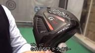 ピン G410 SFT ドライバー【試打ガチ比較】