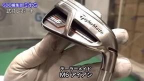 テーラーメイド M6 アイアン【試打ガチ比較】