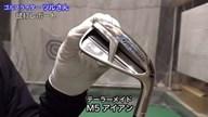 テーラーメイド M5 アイアン【試打ガチ比較】