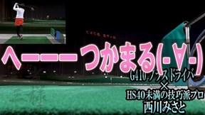G410 プラス ドライバー×西川みさと【クラブ試打 三者三様】