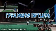 G410 プラス ドライバー×万振りマン【クラブ試打 三者三様】