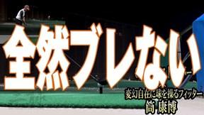 G410 プラス ドライバー×筒康博【クラブ試打 三者三様】