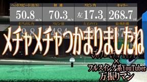 ミズノプロ モデル-E ドライバー×万振りマン【クラブ試打 三者三様】