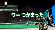 ミズノプロ モデル-E ドライバー×筒康博【クラブ試打 三者三様】