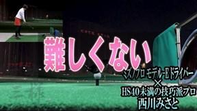 ミズノプロ モデル-E ドライバー×西川みさと【クラブ試打 三者三様】