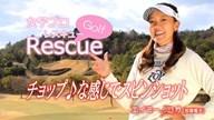 チョップ♪な感じでスピンショット エイミー・コガ【女子プロ・ゴルフレスキュー】