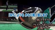 M6 ドライバー×万振りマン【クラブ試打 三者三様】
