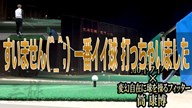 M6 ドライバー×筒康博【クラブ試打 三者三様】