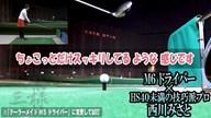 M6 ドライバー×西川みさと【クラブ試打 三者三様】