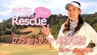 ロブショットでフェースを開く理由 エイミー・コガ【女子プロ・ゴルフレスキュー】