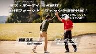 【PR】マスタークラフトマン ボブ・ボーケイ 独占取材!-バンカーショット篇-