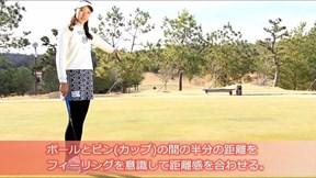 ラインの真ん中で素振りをするべき3つの理由 エイミー・コガ【女子プロ・ゴルフレスキュー】