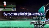 G410 SFT ドライバー×西川みさと【クラブ試打 三者三様】