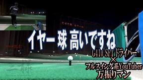 G410 SFT ドライバー×万振りマン【クラブ試打 三者三様】