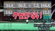 NSプロ レジオ フォーミュラ B+×西川みさと【クラブ試打 三者三様】