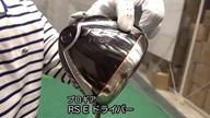プロギア RS E ドライバー【試打ガチ比較】
