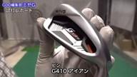 ピン G410 アイアン【試打ガチ比較】