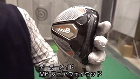 テーラーメイド M6 フェアウェイウッド【試打ガチ比較】