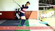 スライスを直すちょっとしたポイント♪ 鶴岡果恋【女子プロ・ゴルフレスキュー】
