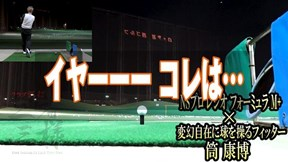NSプロ レジオ フォーミュラ M+×筒康博【クラブ試打 三者三様】