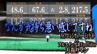 NSプロ レジオ フォーミュラ M+×万振りマン【クラブ試打 三者三様】
