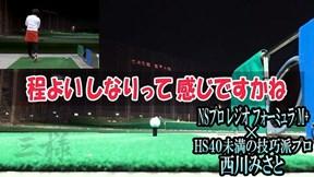 NSプロ レジオ フォーミュラ M+×西川みさと【クラブ試打 三者三様】