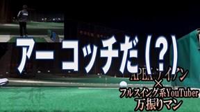 APEX アイアン×万振りマン【クラブ試打 三者三様】