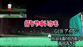 G410 アイアン×西川みさと【クラブ試打 三者三様】