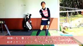 練習場とコースの違い…見落としがちなボール位置 鶴岡果恋【女子プロ・ゴルフレスキュー】