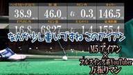 M5 アイアン×万振りマン【クラブ試打 三者三様】