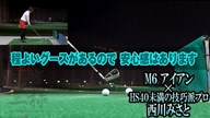 M6 アイアン×西川みさと【クラブ試打 三者三様】