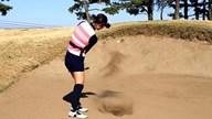 バンカーが得意な人と苦手な人の違い 鶴岡果恋【女子プロ・ゴルフレスキュー】