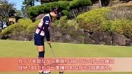 ロングパットが得意な人と苦手な人の違い 鶴岡果恋【女子プロ・ゴルフレスキュー】