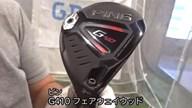 ピン G410 フェアウェイウッド【試打ガチ比較】