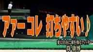 G410 フェアウェイウッド×筒康博【クラブ試打 三者三様】