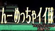 G410 フェアウェイウッド×万振りマン【クラブ試打 三者三様】
