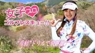 """""""重軽""""ドリルで飛距離アップ 臼井麗香【女子プロ・ゴルフレスキュー】"""