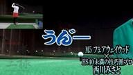 M5 フェアウェイウッド×西川みさと【クラブ試打 三者三様】