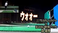 ミズノプロ モデル-S ドライバー×筒康博【クラブ試打 三者三様】