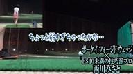 ボーケイ フォージド ウェッジ×西川みさと【クラブ試打 三者三様】