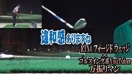 RTX4 フォージド ウェッジ×万振りマン【クラブ試打 三者三様】