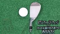 RTX4 フォージド ウェッジ×西川みさと【クラブ試打 三者三様】