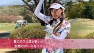 """夏ラフ攻略のカギは""""ボール下""""にあり 臼井麗香【女子プロ・ゴルフレスキュー】"""
